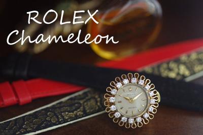 ロレックス  カメレオン 18K ダイヤモンド アンティークカクテルウォッチ*2831rolex