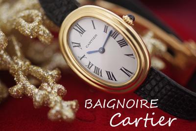 cartierカルティエ 18金ケース&18金Dバックル! ベニュワール BAIGNOIRE *2938cartier