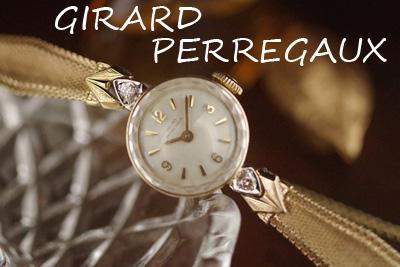 ジラール・ペルゴ 14K ダイヤモンド アンティークカクテルウォッチ*3186perregaux