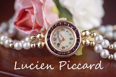 Lucien Piccard ルシアン・ピカール 14金ケース&ブレス ガーネット&パール アンティーク*3202piccard
