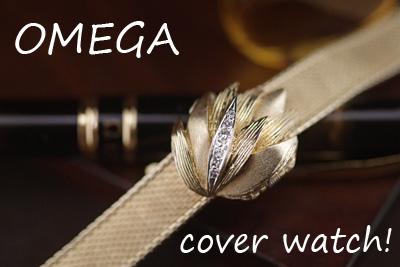 オメガ 14金ケース&ブレス ダイヤモンド アンティークカバーウォッチ*3235omega